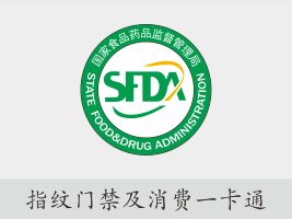 国家食品药品监督管理局