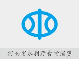 河南省水利厅