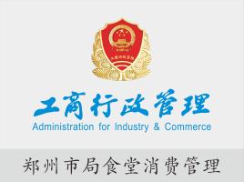 郑州市工商局