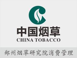郑州烟草研究院