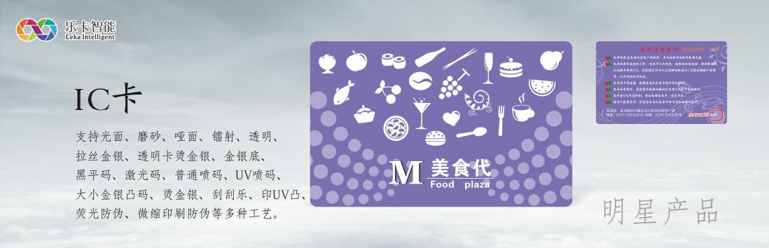 IC卡02