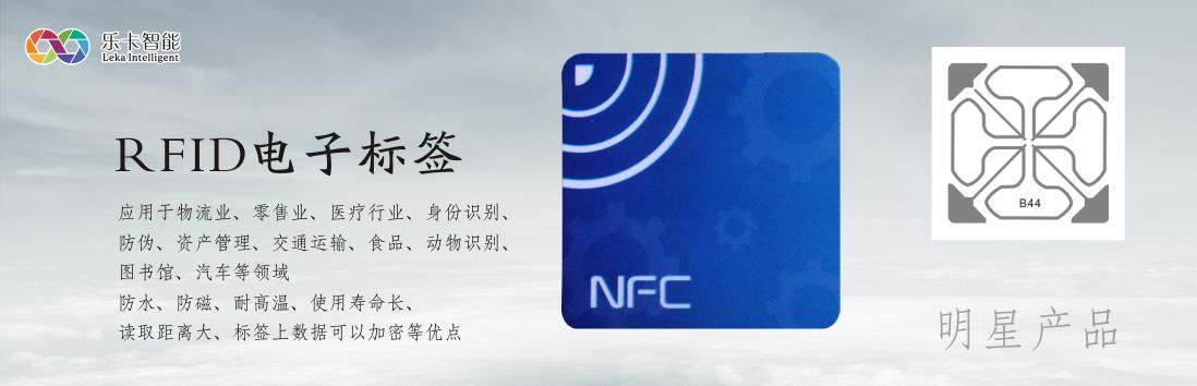 RFID电子标签05
