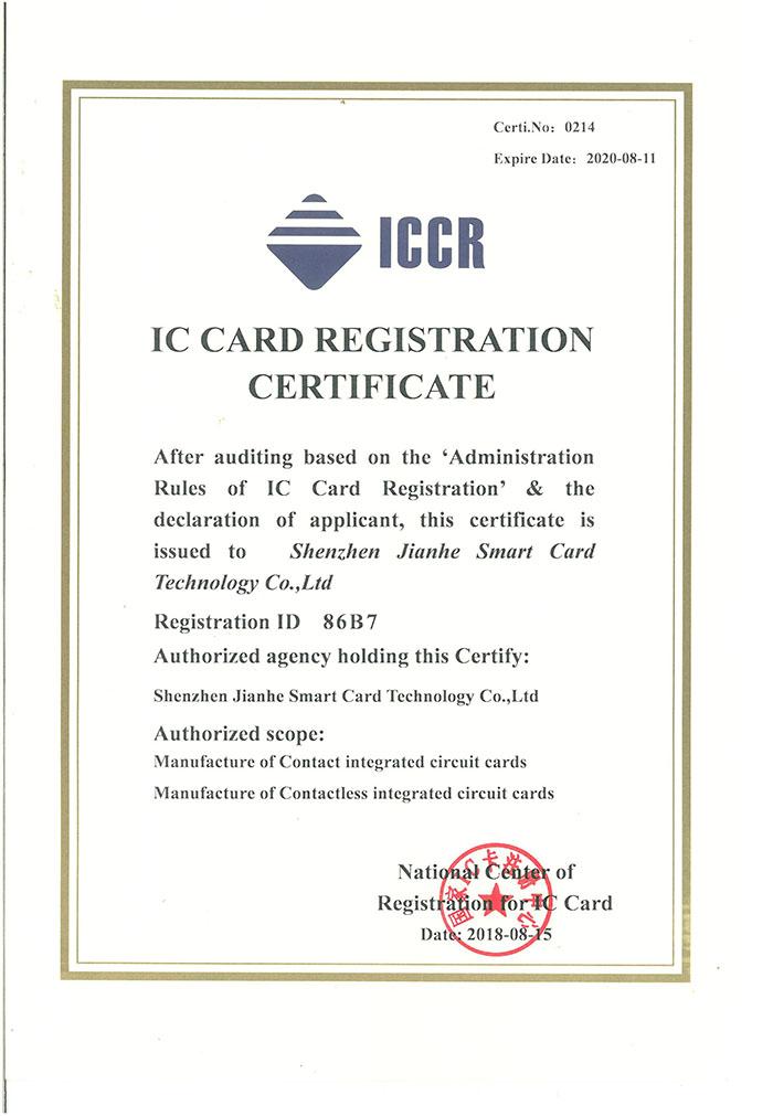 集成电路卡注册证书en