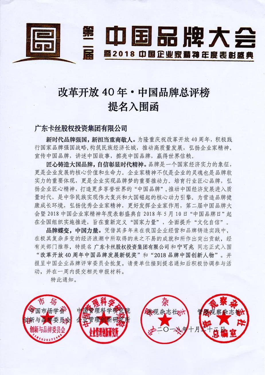卡丝中国品牌大会6
