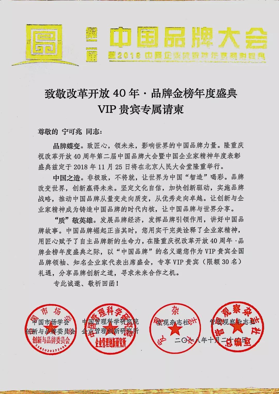 卡丝中国品牌大会7