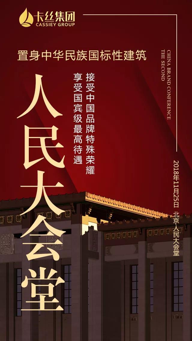 卡丝中国品牌大会10