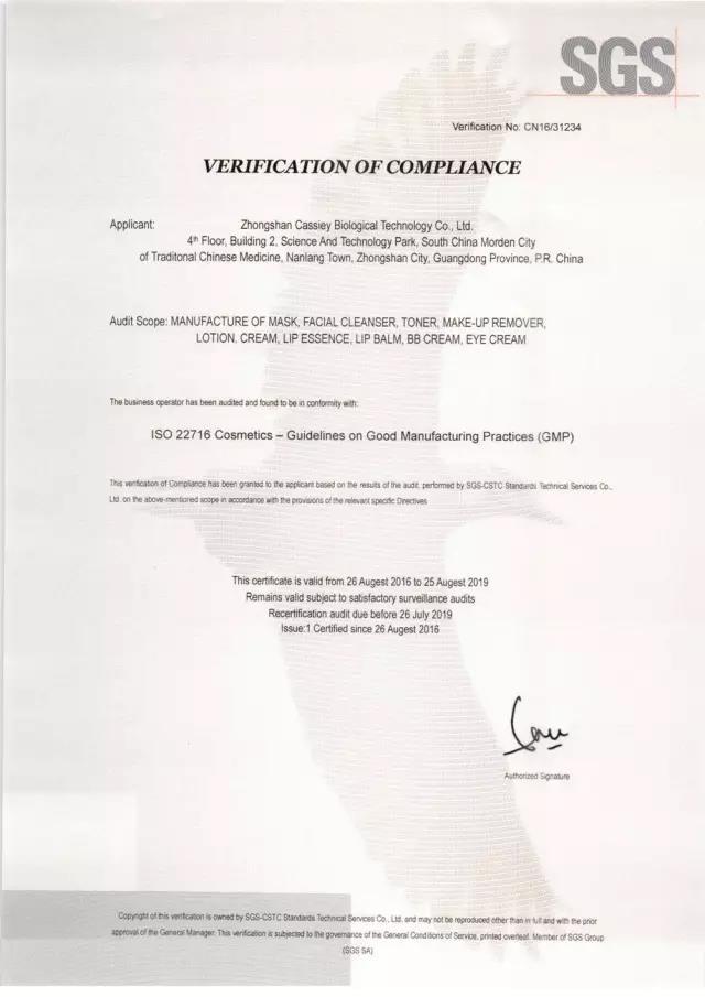 卡丝ISO证书