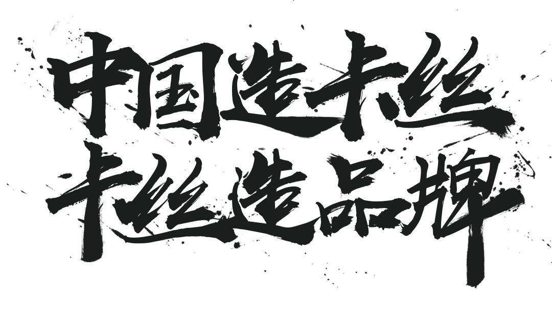 中国造卡丝卡丝造品牌