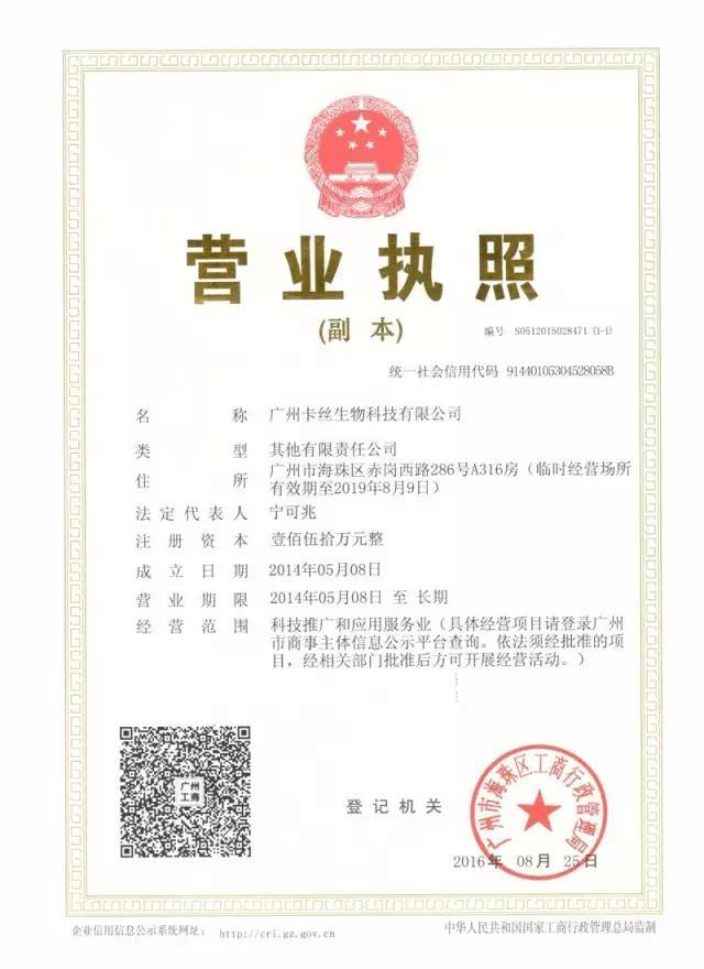 卡丝资质证件1