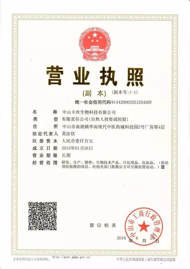 卡丝资质证件2