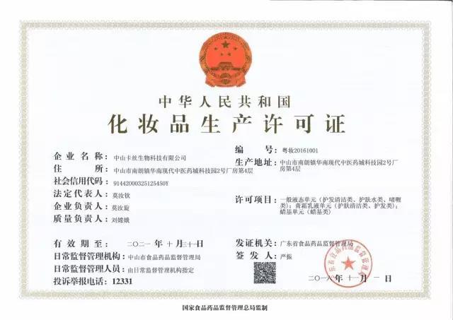 卡丝资质证件3