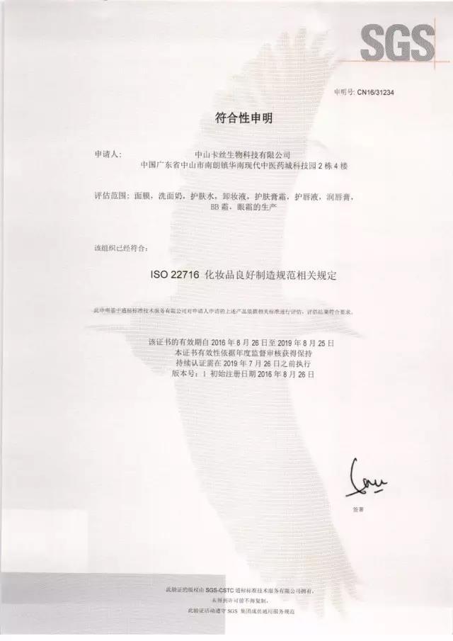 卡丝资质证件6