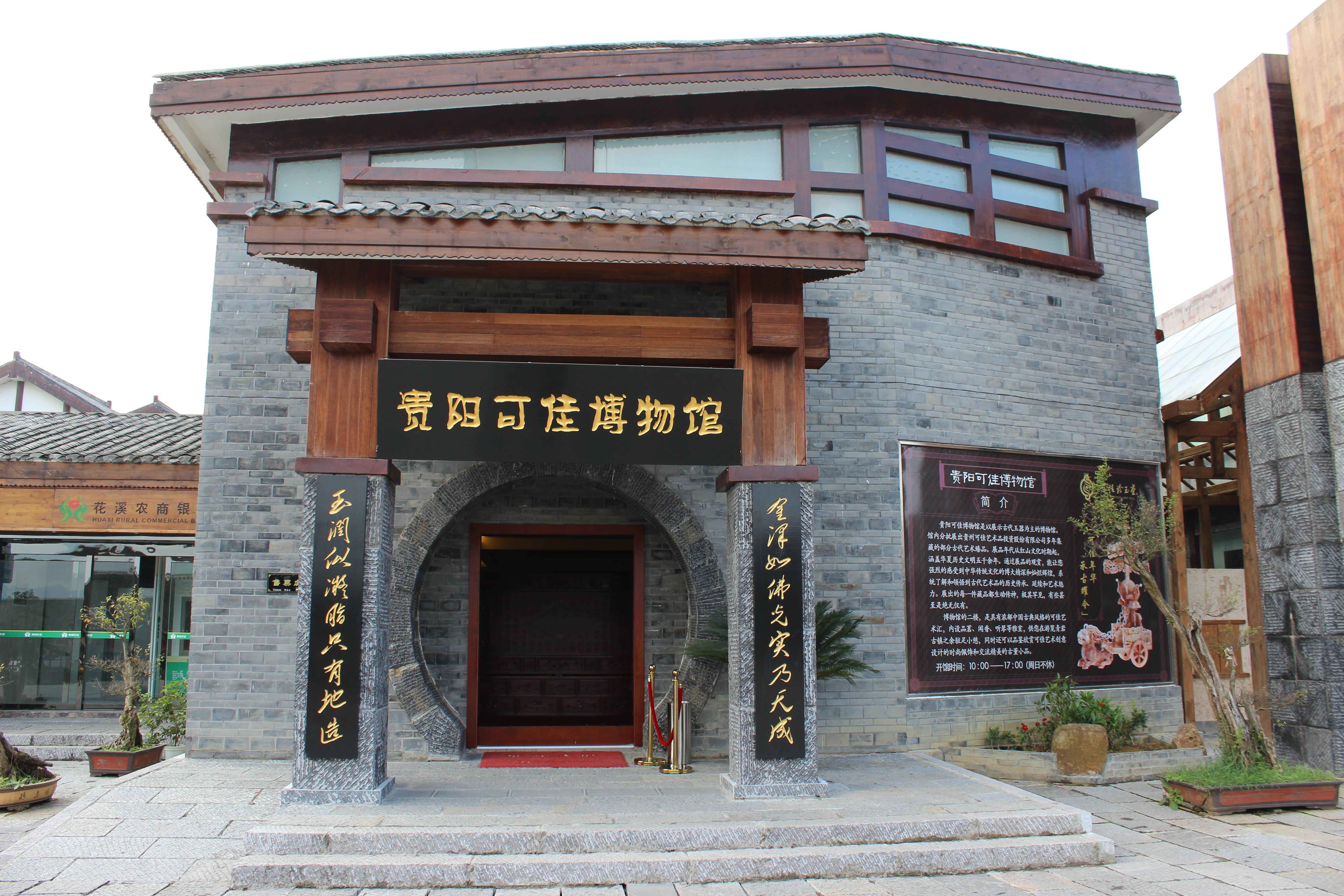 貴陽可佳博物館1_看圖王