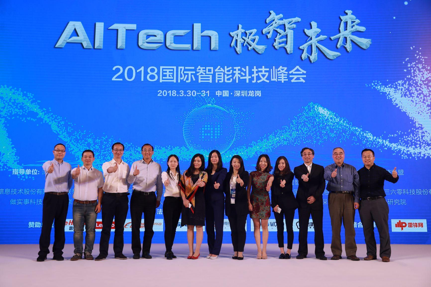 2018承办AITech