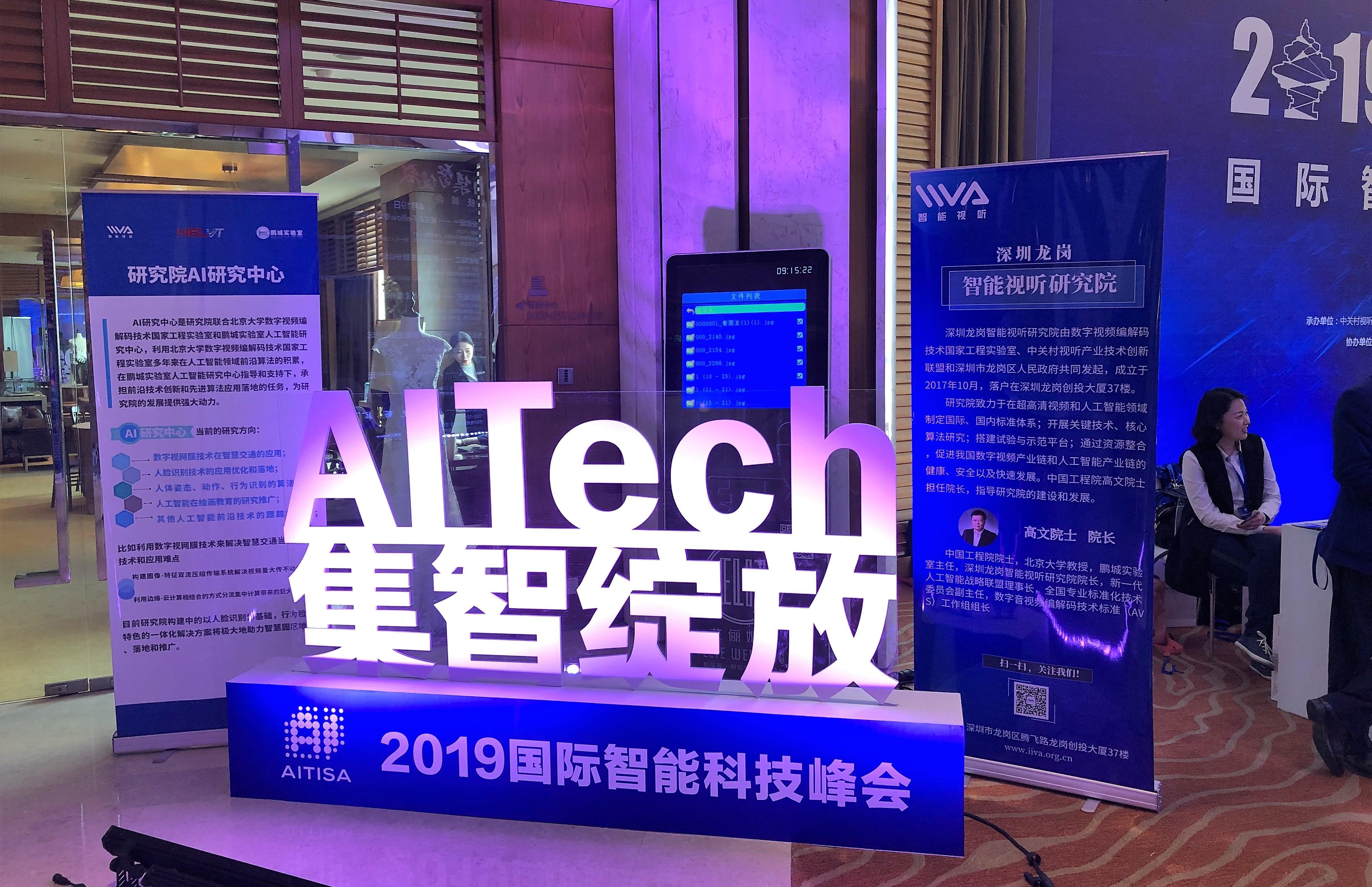 AITech官方图片-微信图片_20190418185028