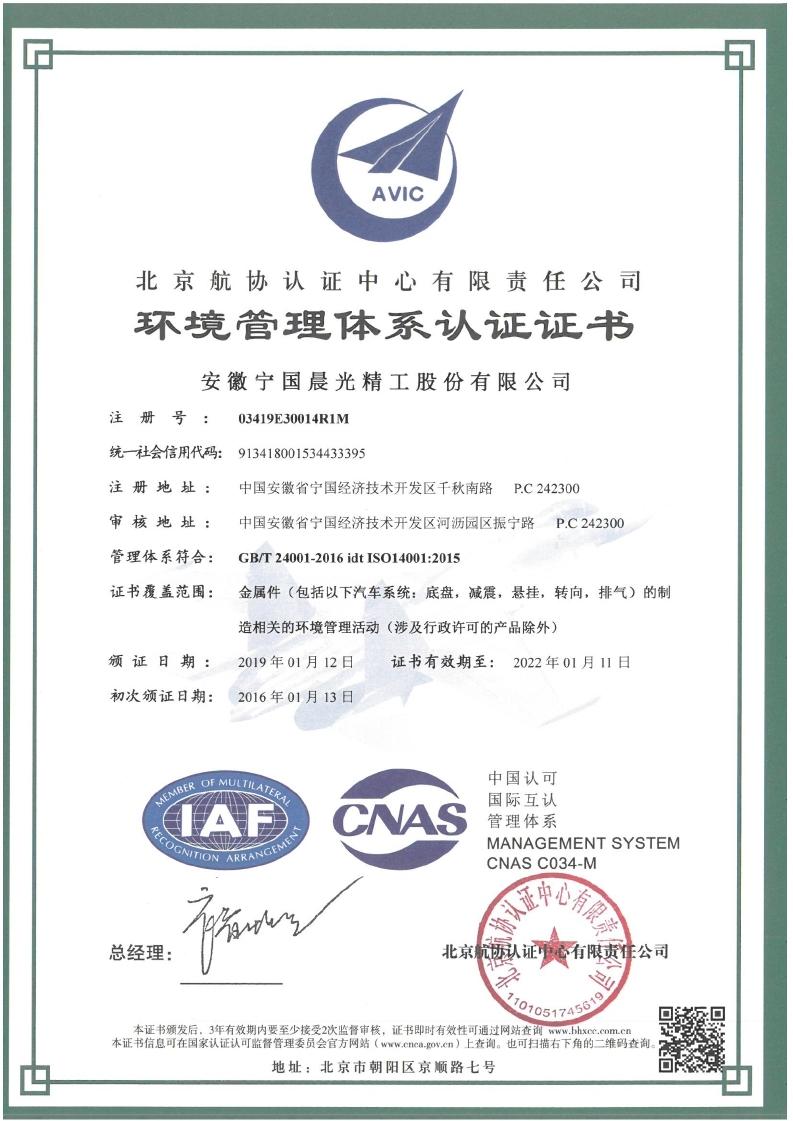2019環境管理體系認證證書_page_1