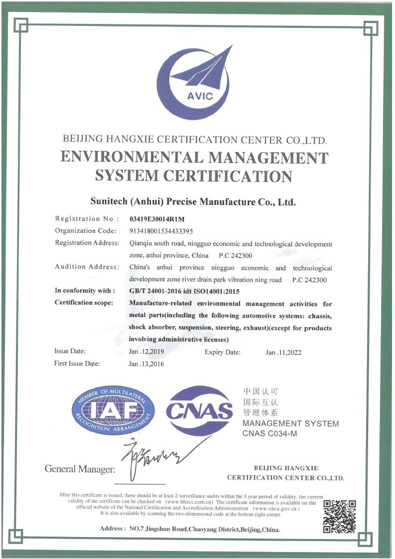 2019環境管理體系認證證書_page_2