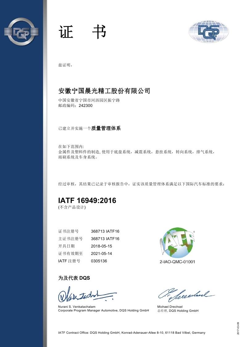 IATF16949質量體系證書_page_1