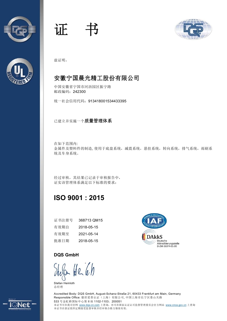 ISO9001质量体系证书_page_1