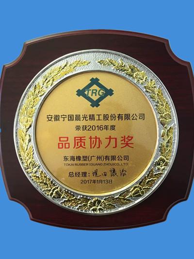 2016年廣州東海品質協力獎