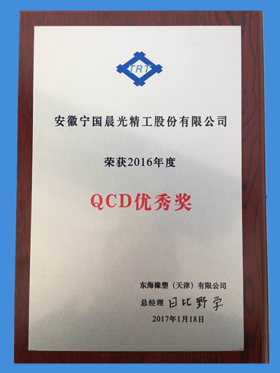 2016年天津東海QCD優秀獎