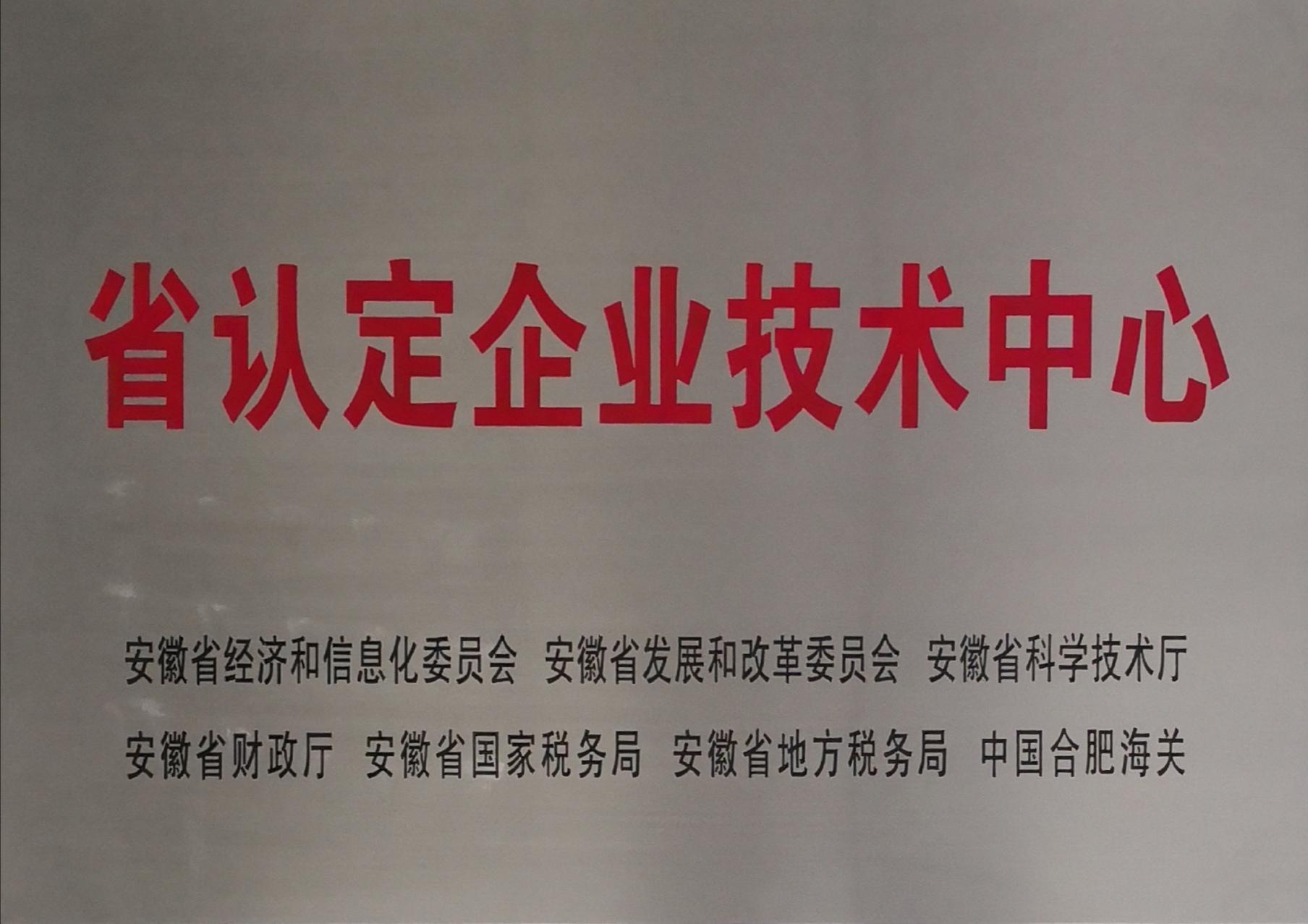 省認定企業技術中心