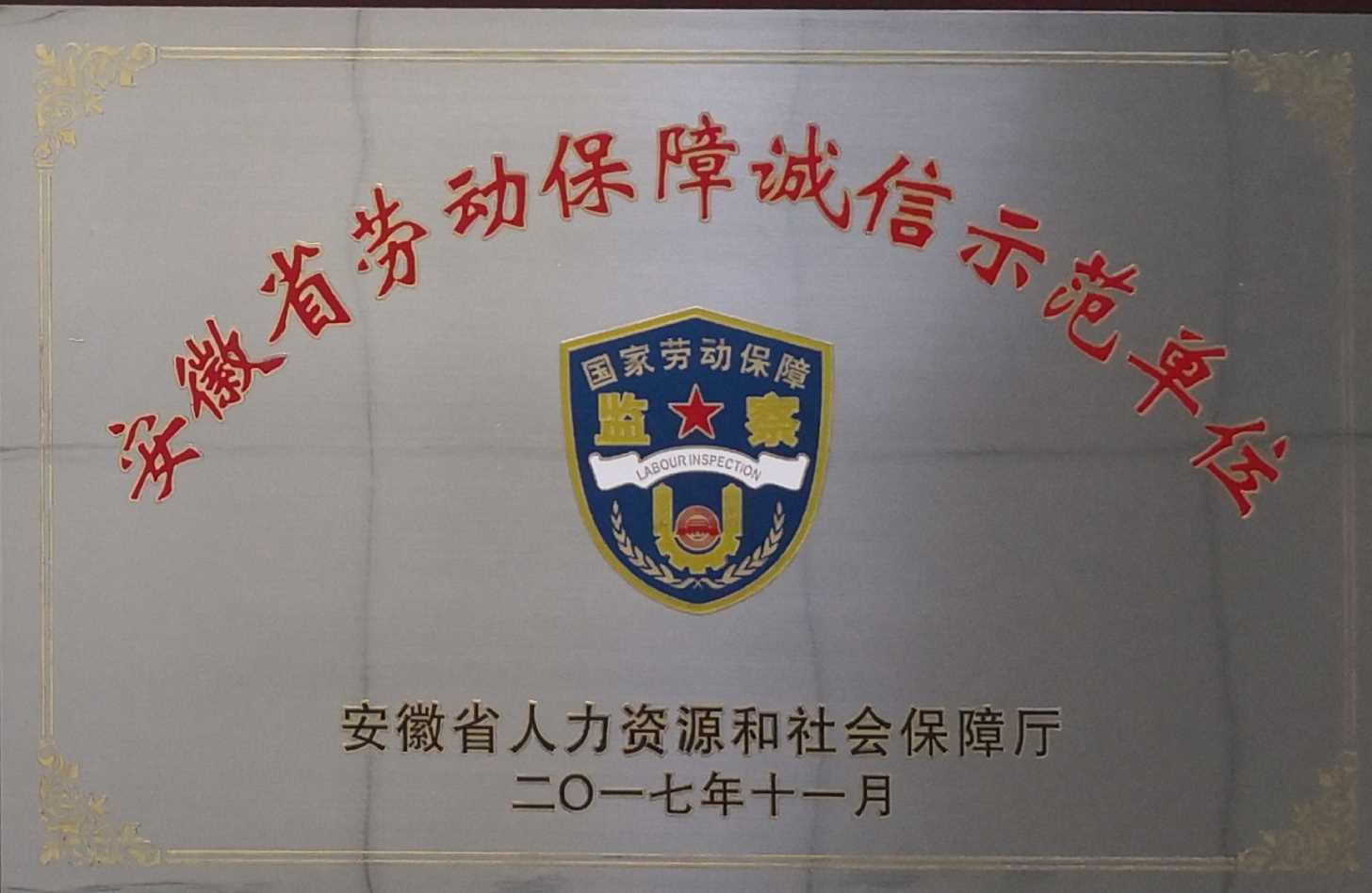 安徽省勞動保障誠信示范單位