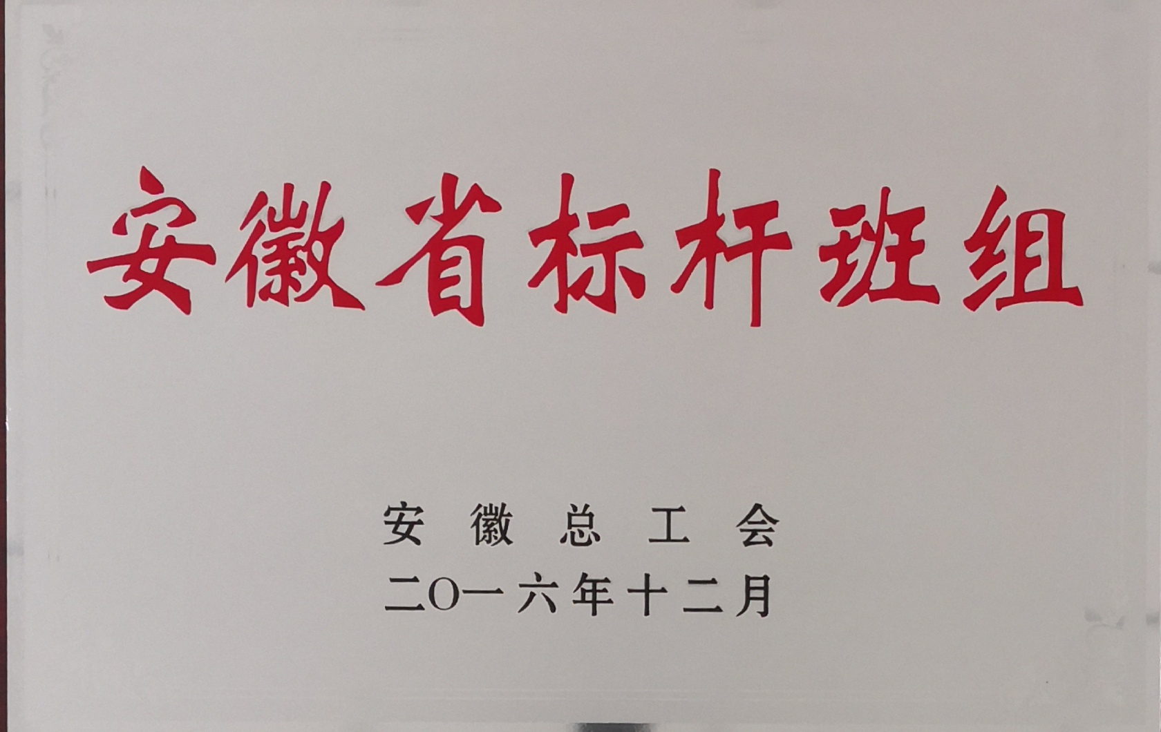 安徽省標桿班組