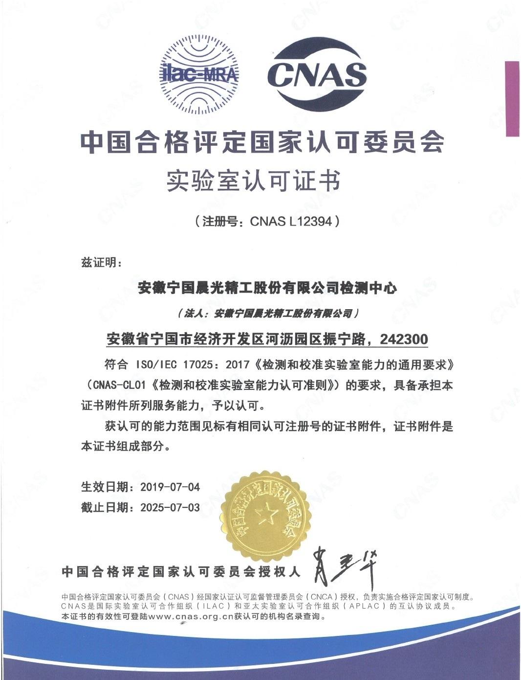 CNAS實驗室認可證書-中文版_page_1