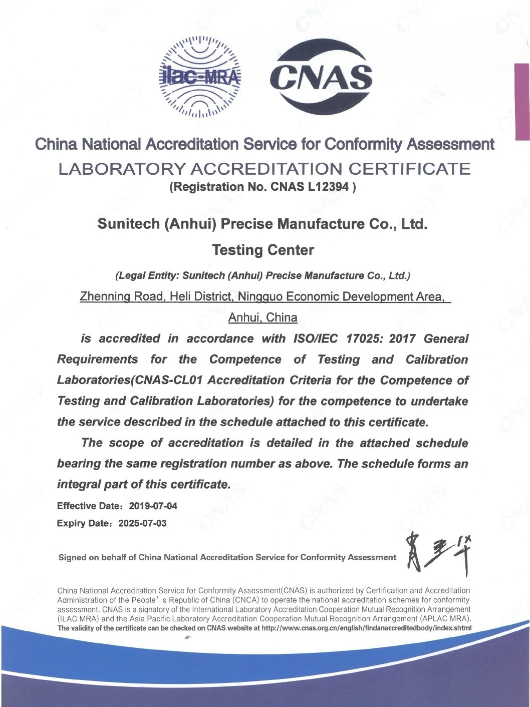 CNAS實驗室認可證書-英文版_page_1
