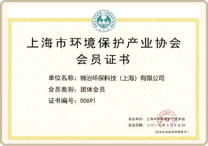 上海環境保護產業協會會員