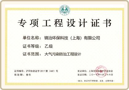 專項工程設計證書