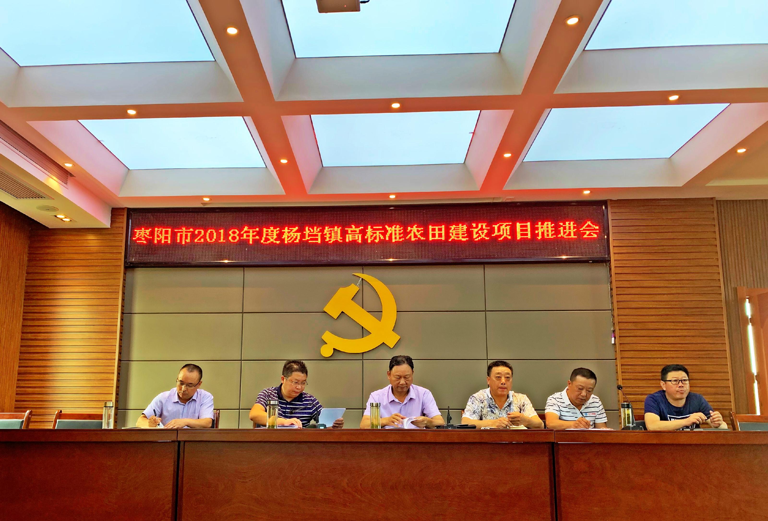 公司參加棗陽市2018年度楊鎮高標準農田建設項目推進會