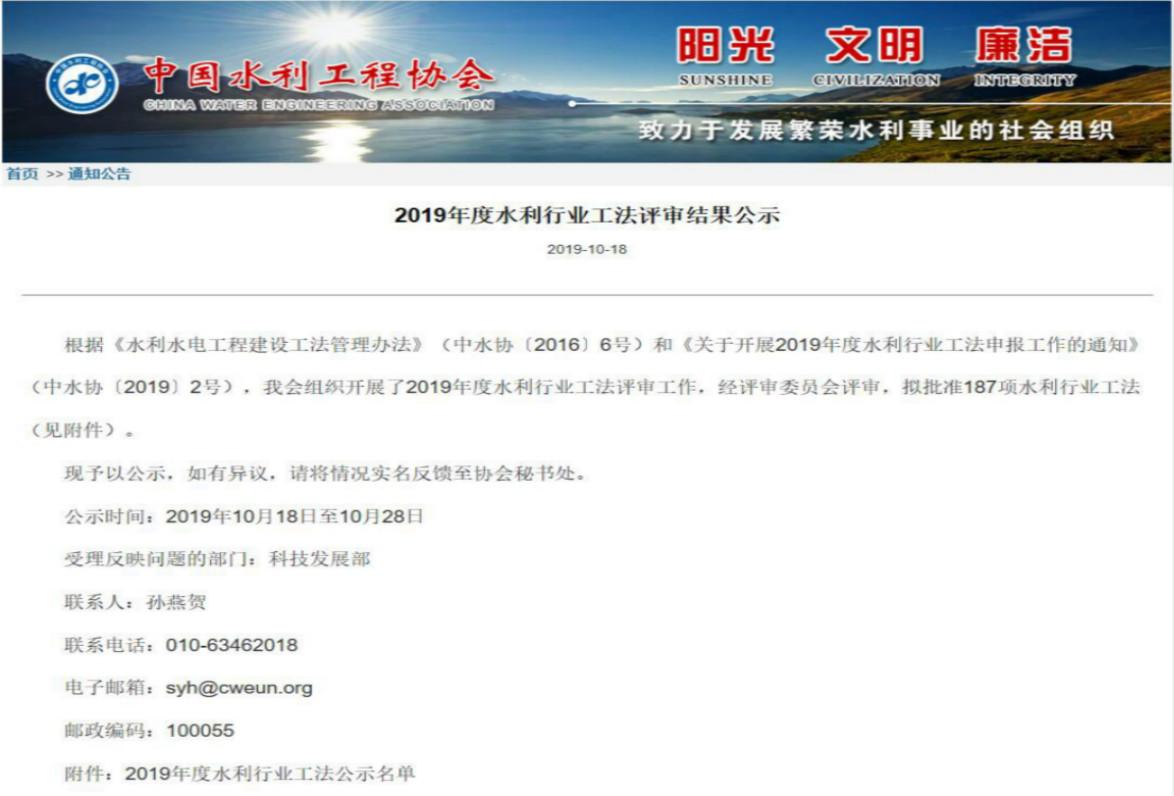公司喜獲2019年度中國水利行業工法