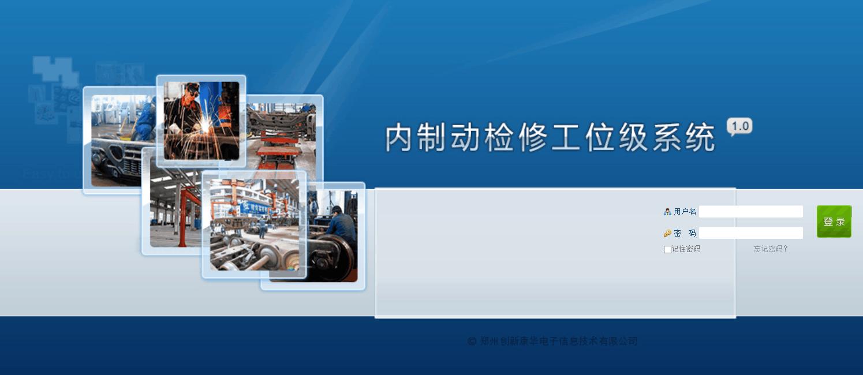 內制動檢修工位級系統