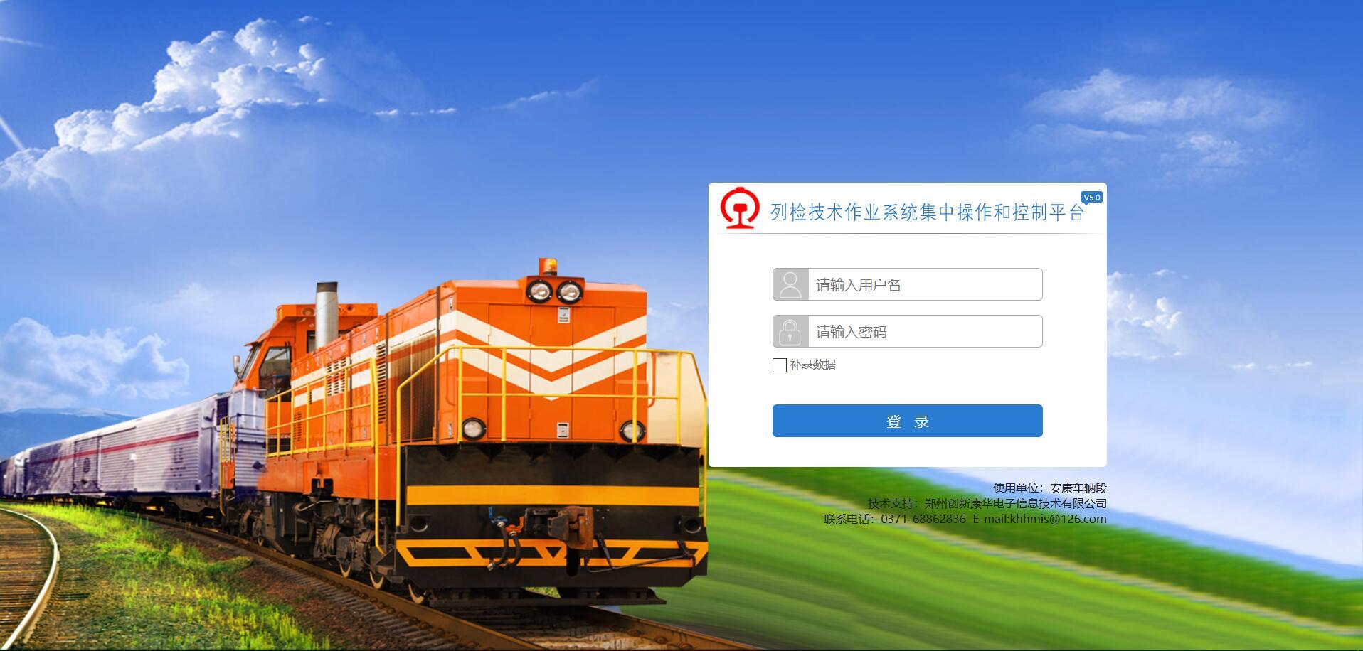 列檢技術作業系統集中操作和控制平臺