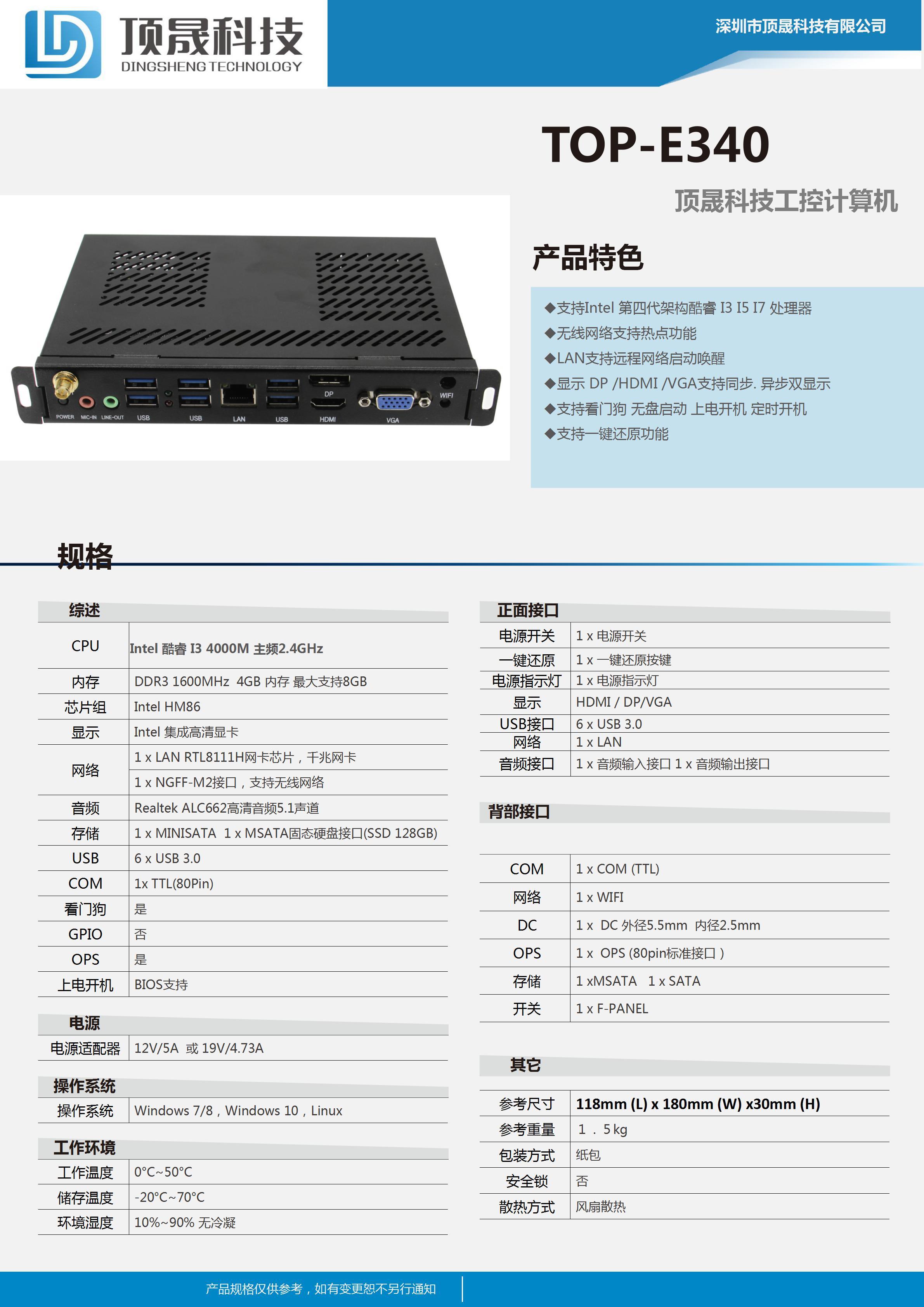 DS-E86-I330MM_01