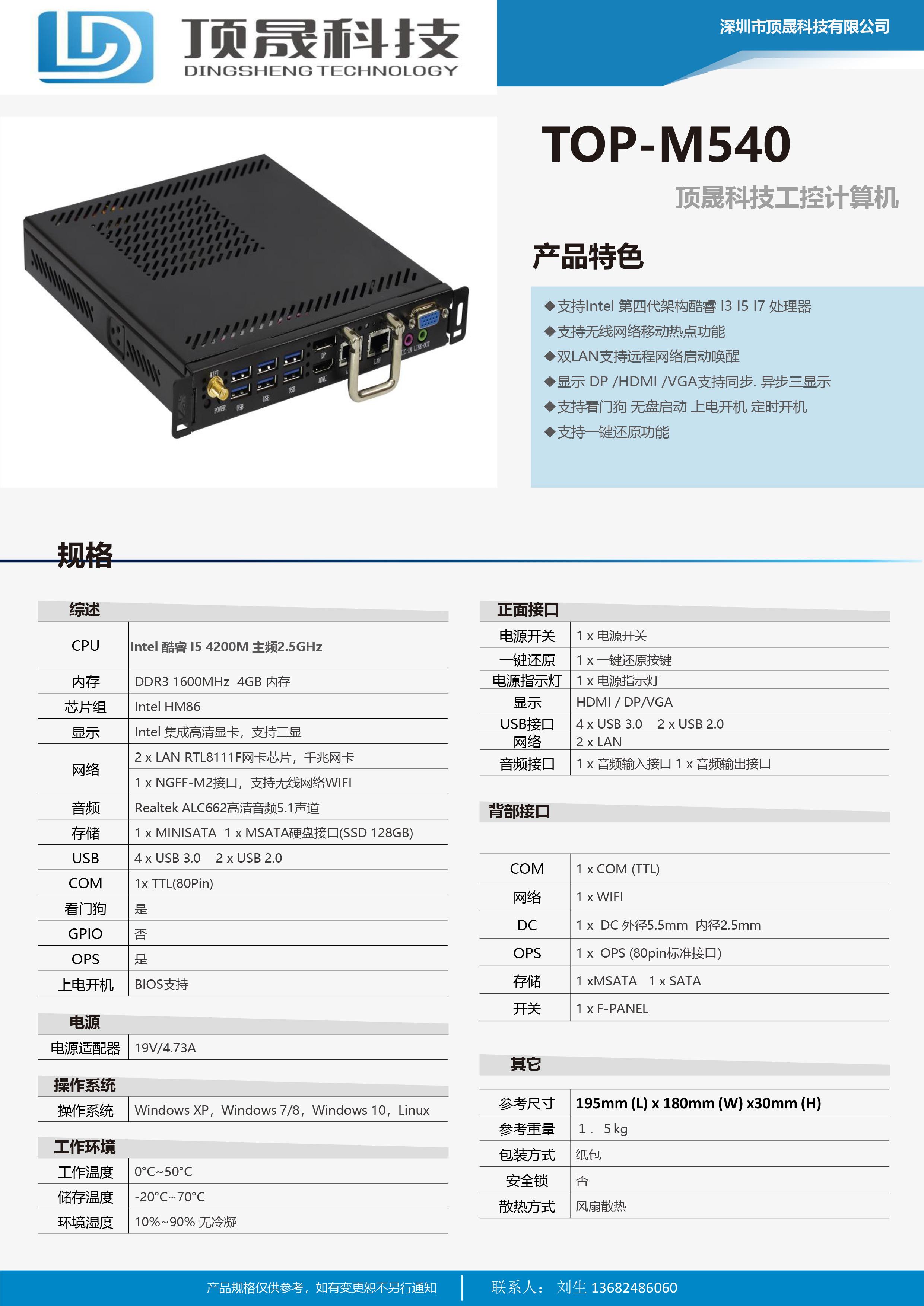 I5-4200M-4-128--30MM