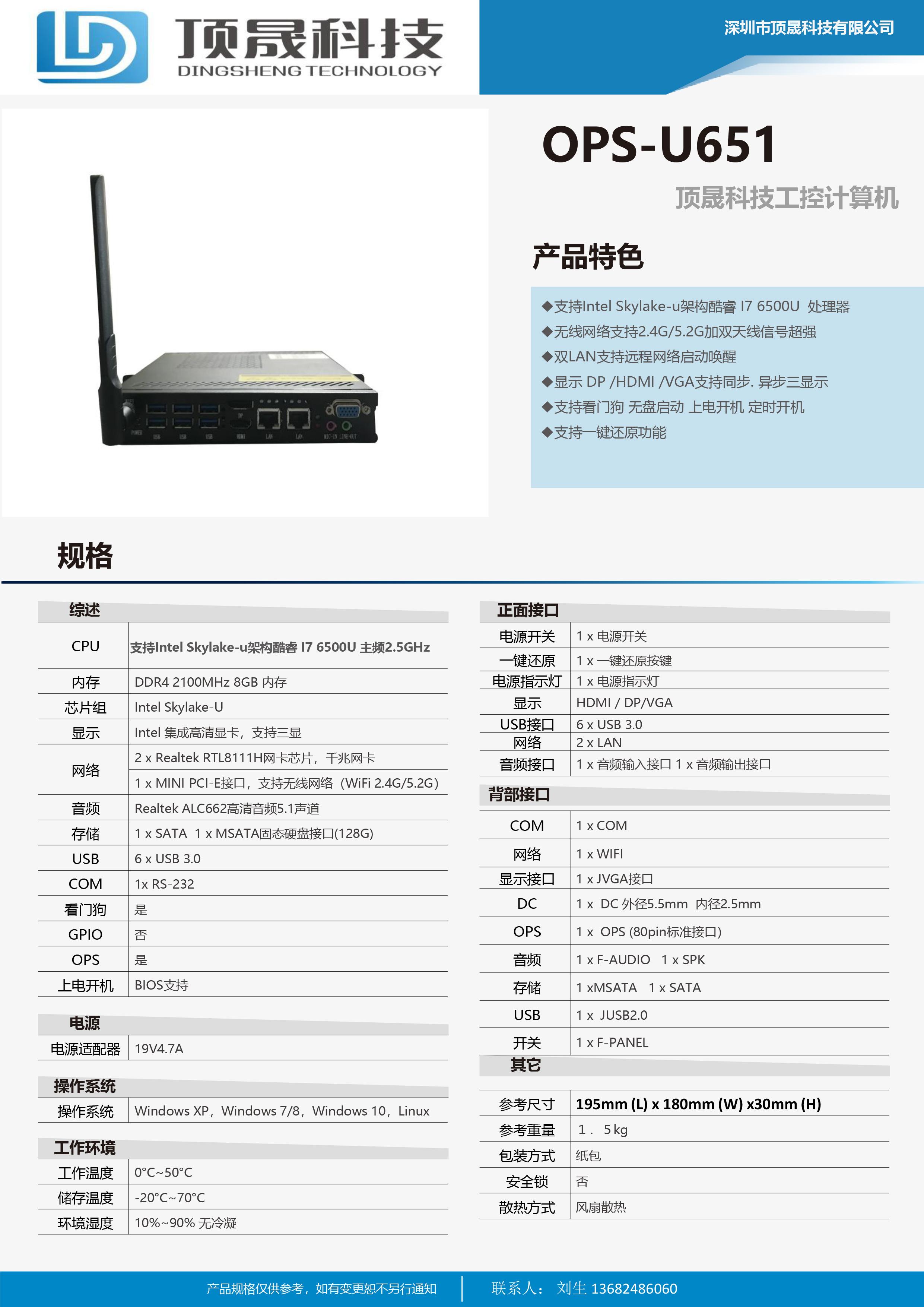 6500U-OPS-8-128