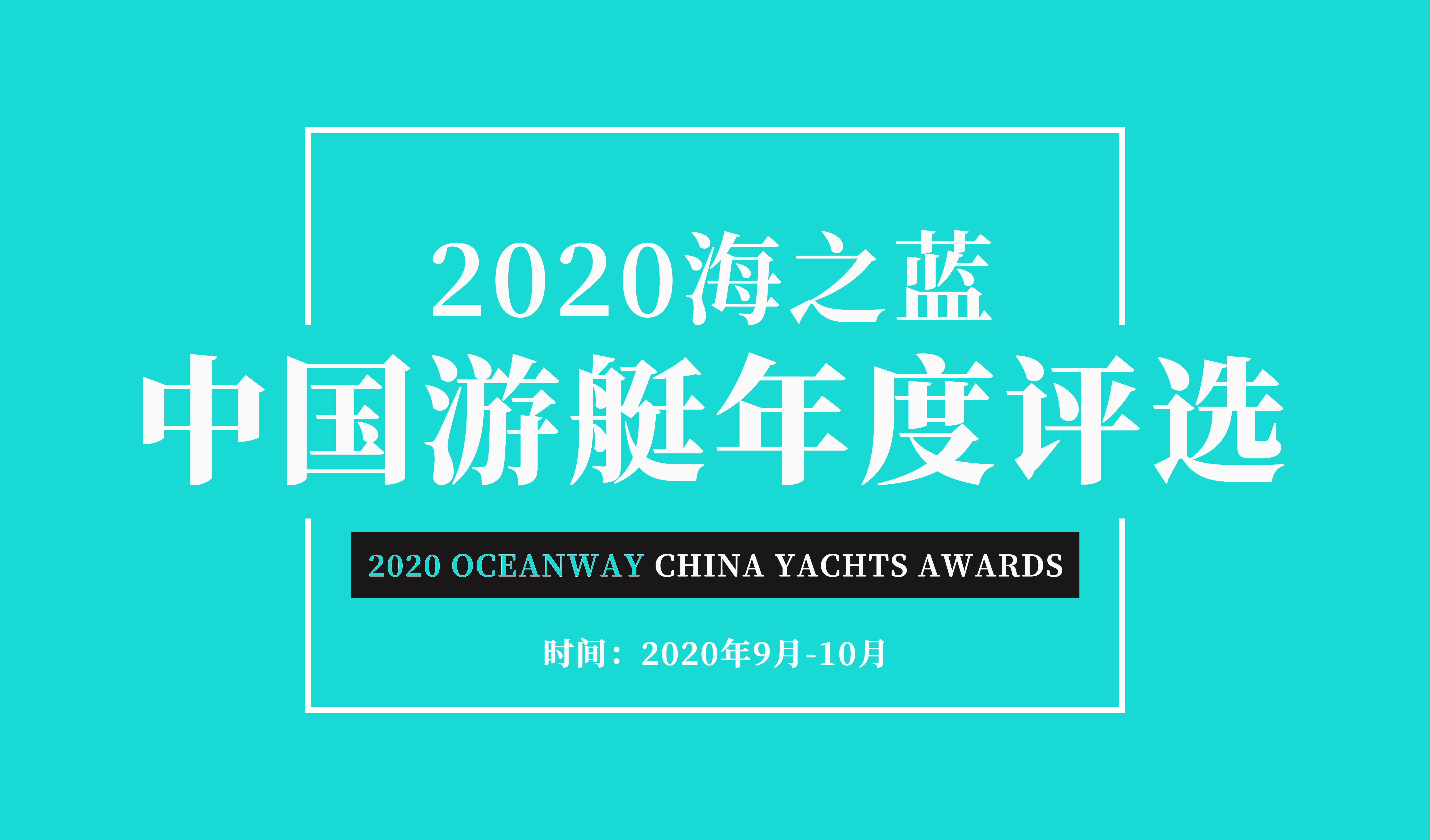 2020游艇年度評選品牌大獎三甲出爐,船艇大獎專業評委評選開始