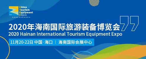 2020海南旅游展