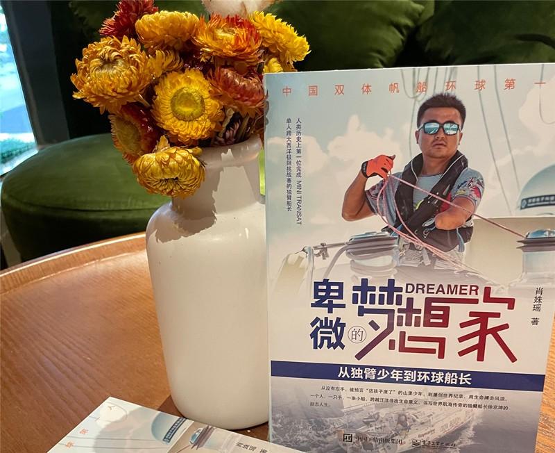 《卑微的梦想家》:记录独臂船长徐京坤的逐梦故事