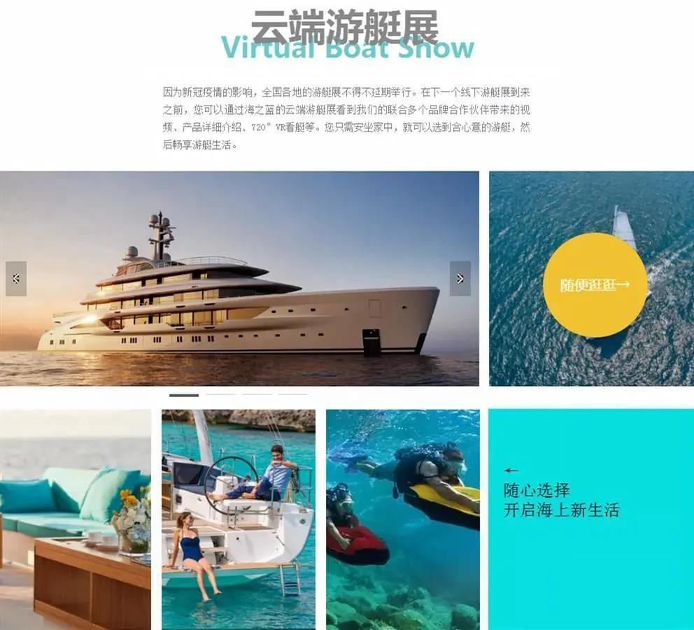 2021海之藍云端游艇展,即將重磅上線!
