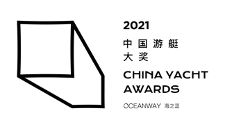 2021海之藍中國游艇大獎評選規則