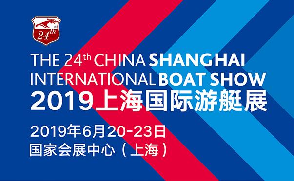 2019上海國際游艇展
