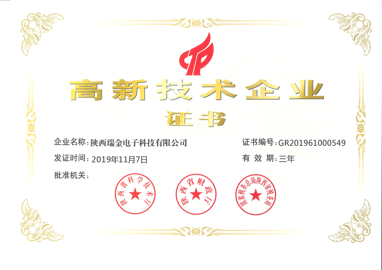 New-高新技术企业证书