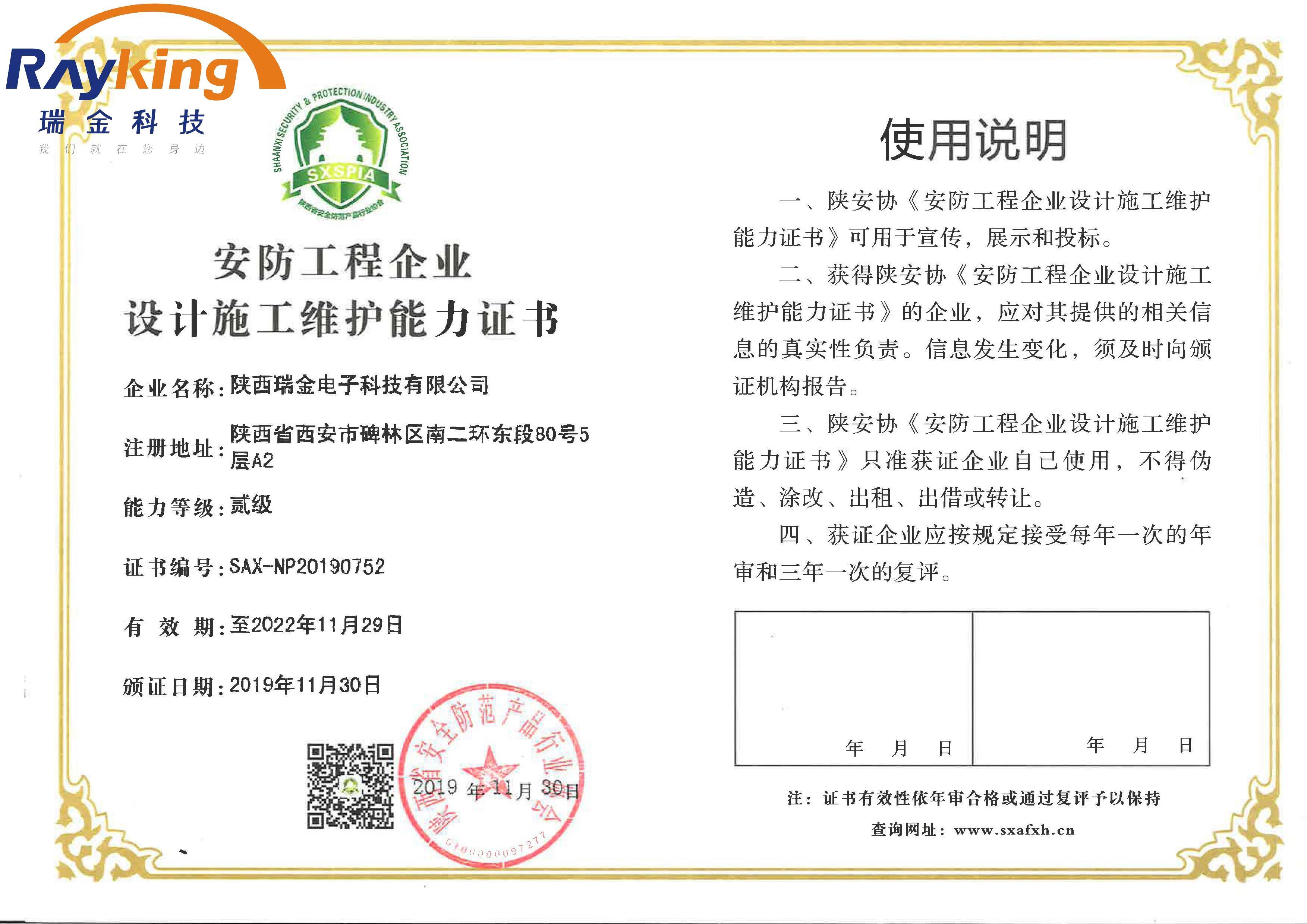 安防工程企业设计施工维护能力证书-二级-副本