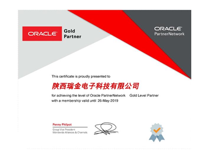 Oracle金牌代理