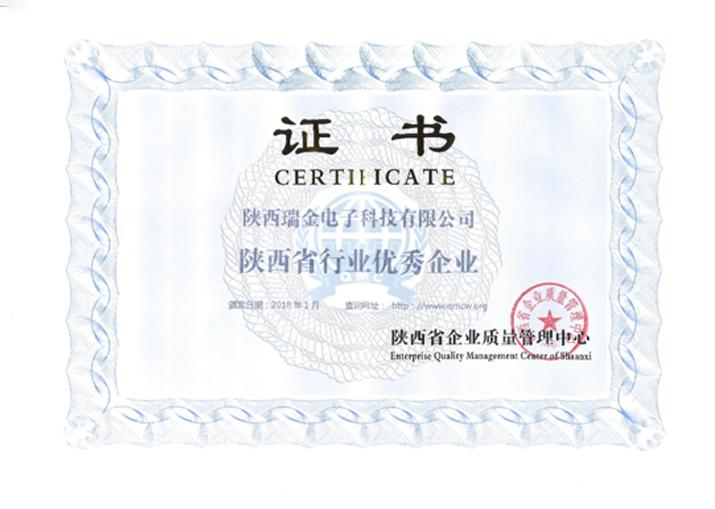陜西省行業優秀企業