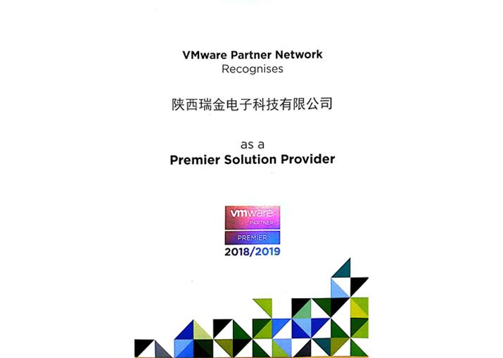 VMware公司核心級別合作伙伴